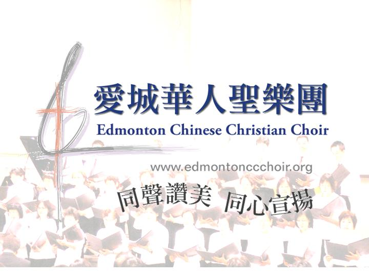 Edmonton Chinese Christian Choir is situated in the city of Edmonton, Alberta, Canada. This joint choir is formed to gather a group of brothers and sisters from Chinese churches in Edmonton, who have a gift of music from our Lord. Through choral music, we praise the greatness of our God and tell the good news of salvation. We wish to bring fellow Christians together to praise, glorify and worship our God. And by various forms of cooperation and partnership with local churches, we hope to experience together the power of unity in our Lord.